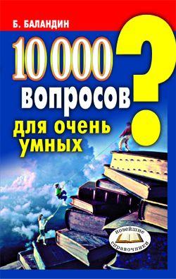 10000 вопросов