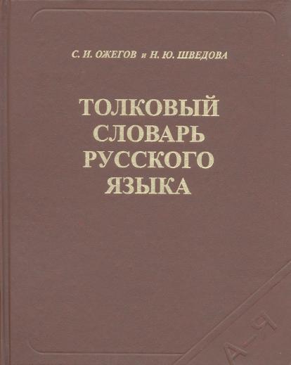 словарь ожегова скачать fb2