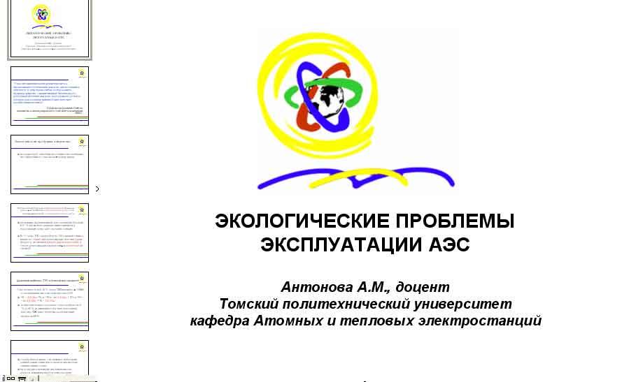 Презентация  Экологические проблемы эксплуатации АЭС