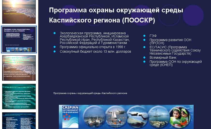 Презентация по экологии  Программа охраны окружающей среды Каспийского региона