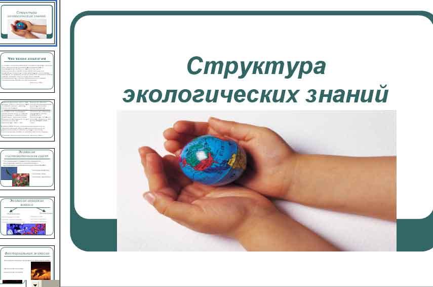 """Презентация 2Структура экологических знаний"""""""