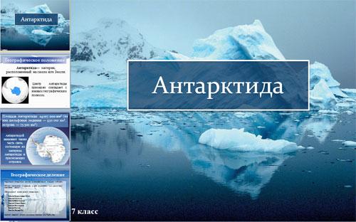 картинка с надписью антарктида свадьба поразительное