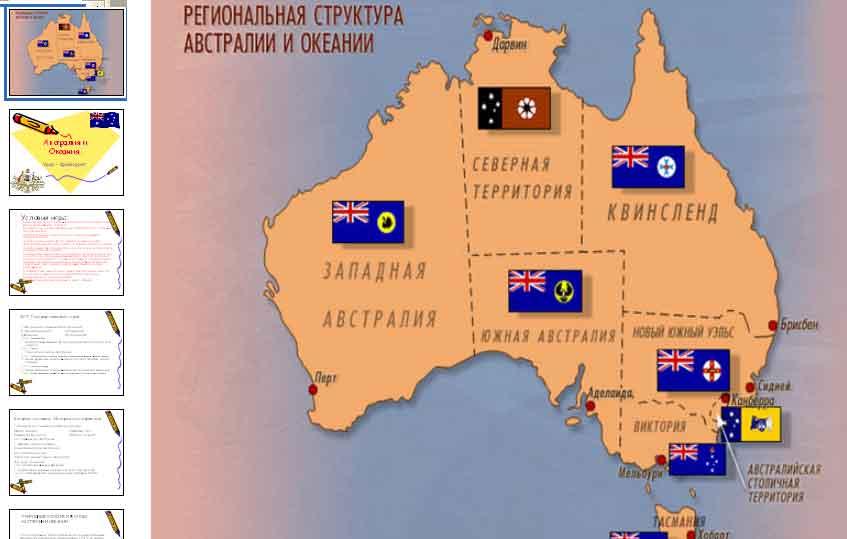 Австралия и Океания.  Презентация по географии