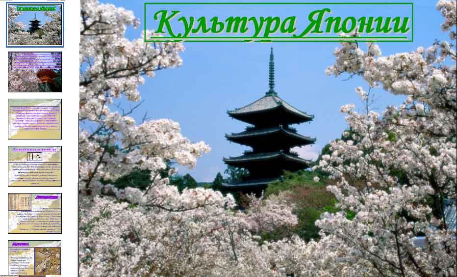 презентация географии япония