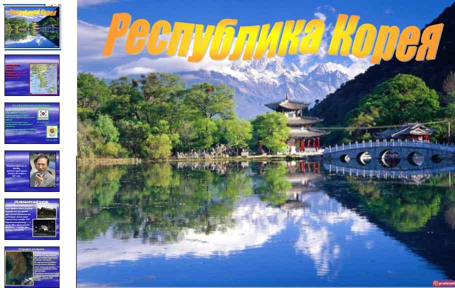 Презентация по географии о Корее