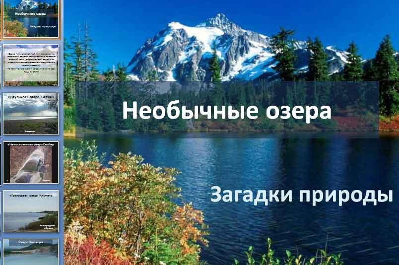 Необычные озера