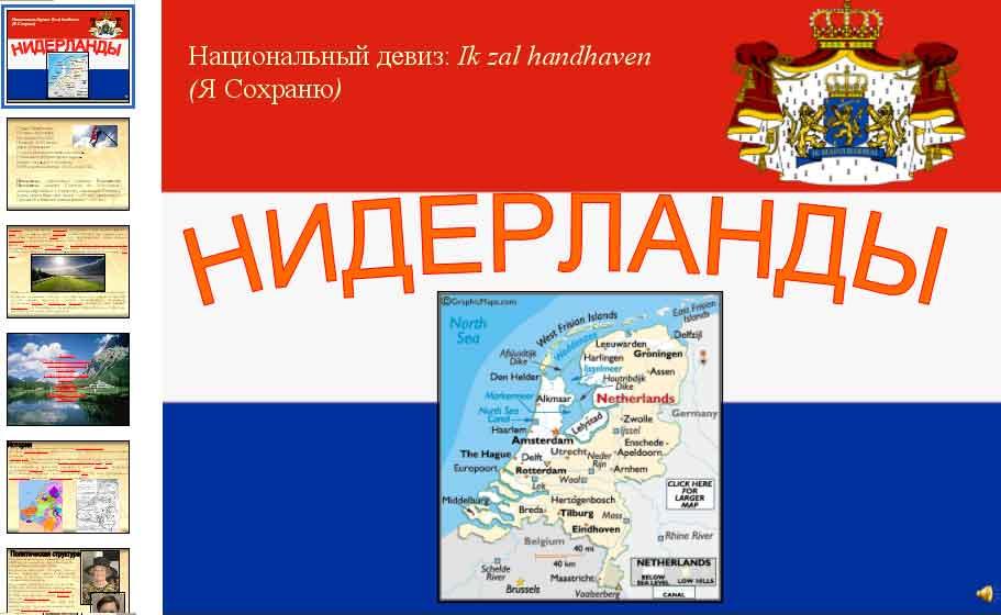 Королевство Нидерланды. Скачать презентацию бесплатно