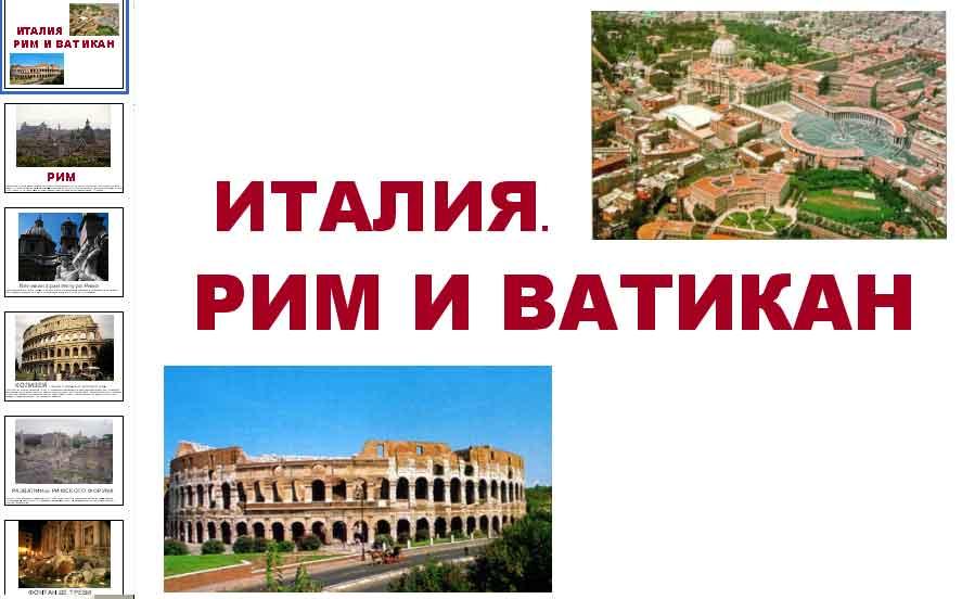 Рим Ватикан