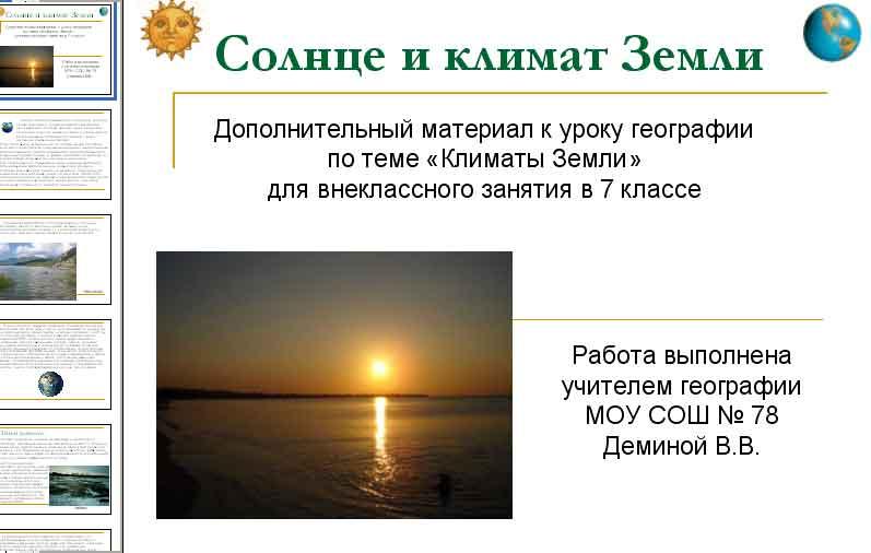Солнце и климат Земли