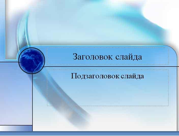 Коллекция шаблонов для презентации powerpoint скачать бесплатно